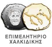 epimelhthrio-halkidiki