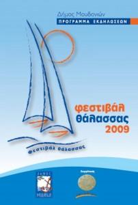 festival of the sea 2009