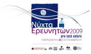nuxta-erevnitwn-09_m