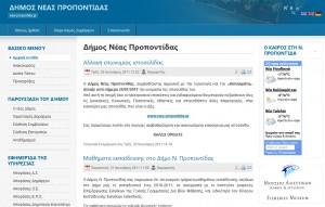 Ιστοσελίδα Δήμου Νέας Προποντίδας