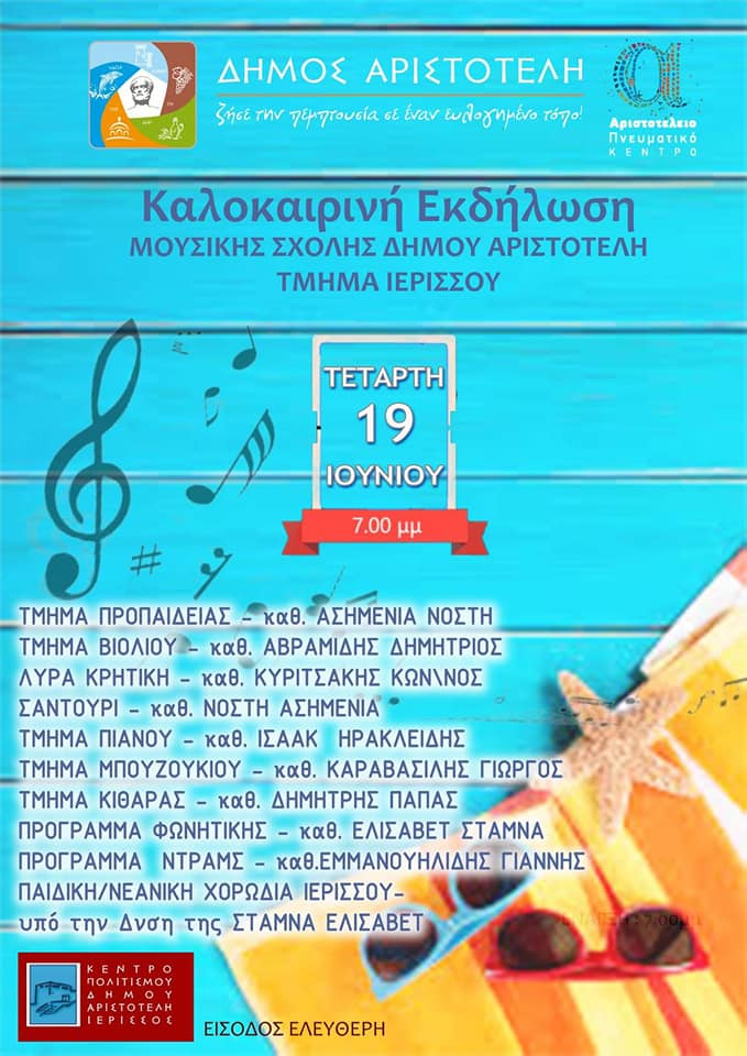 Πρόσκληση καλοκαιρινής εκδήλωσης της Μουσικής Σχολής δήμου Αριστοτέλη