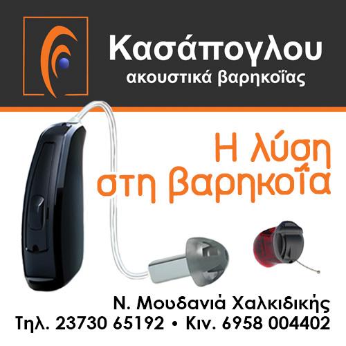 Ακουστικά Κέντρα Κασάπογλου Χαλκιδική