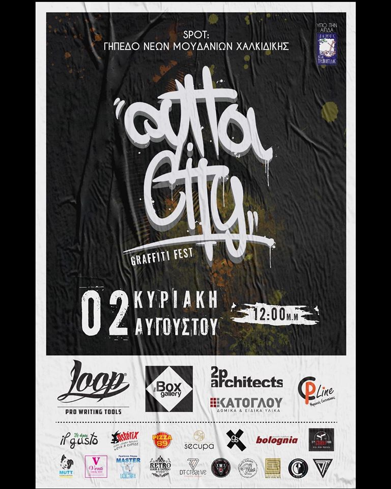 Outta City Graffiti Fest moudania (2)