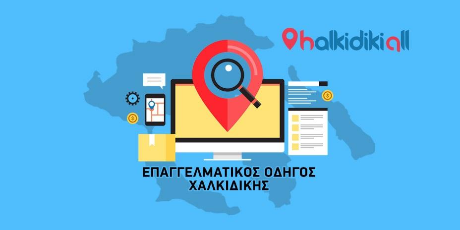 halkidiki all - Επαγγελματικός οδηγός Χαλκιδικής