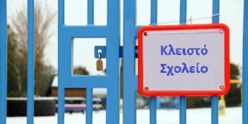 kleisto_sxoleio