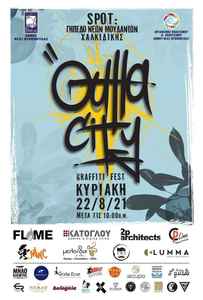 outta_city